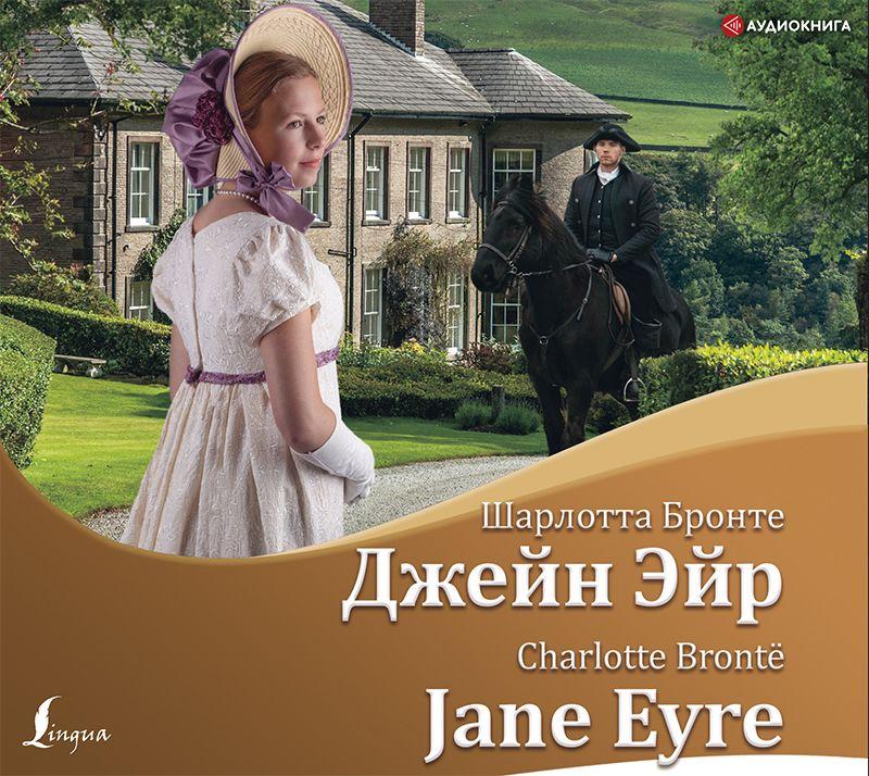 Джейн Эйр \/ Jane Eyre