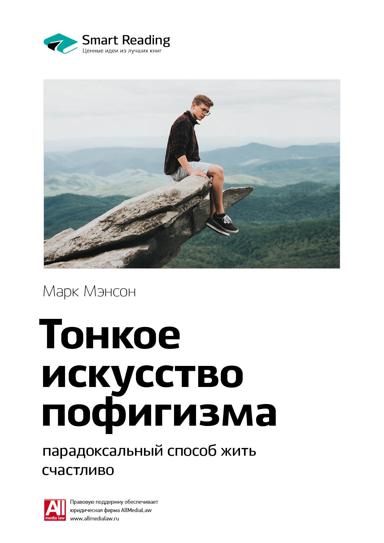 Ключевые идеи книги: Тонкое искусство пофигизма: парадоксальный способ жить счастливо. Марк Мэнсон